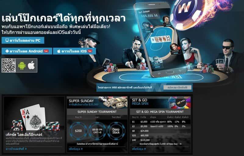 การเข้าถึง w88 poker ที่สะดวก รวดเร็ว และพร้อมให้บริการตลอด 24